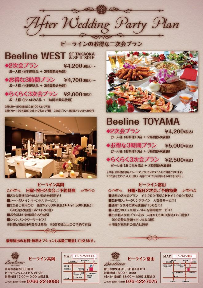 beeline-after-wedding-party-plan