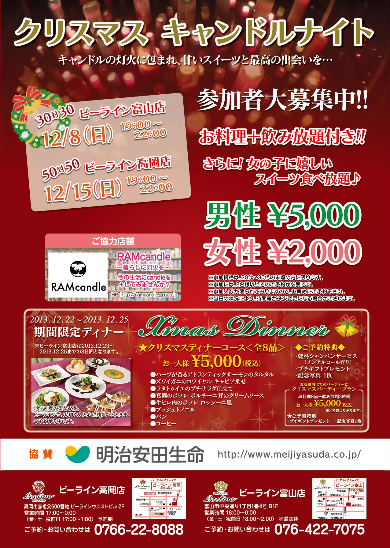 【ビーライン 業態】クリスマス TJ 広告(みほん)-01