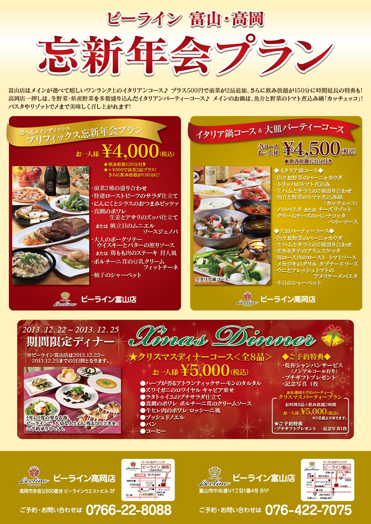 【ビーライン 業態】忘新年会 フライヤー-01