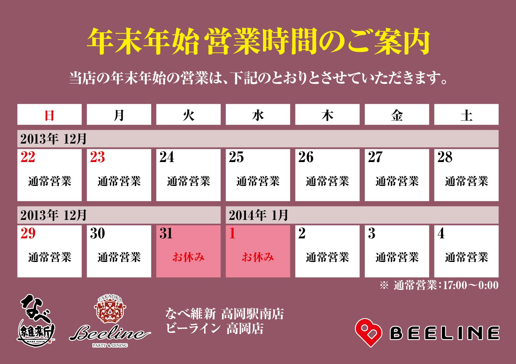 【BEELINE】年末年始業案内(2013〜2014)-02