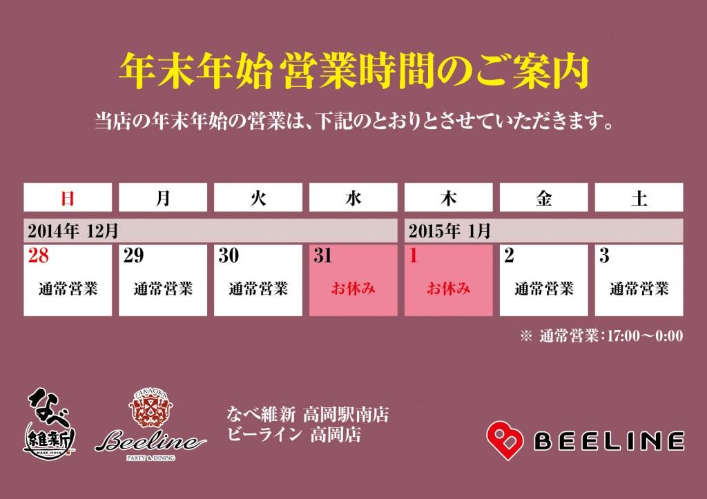 2014-2015_west