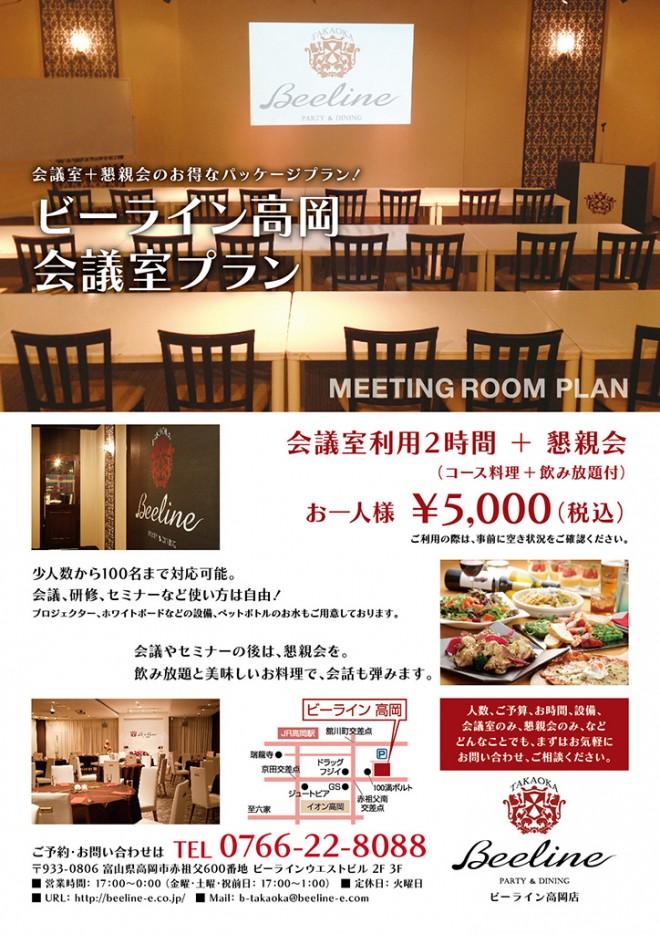 takaoka-meetingroom-plan