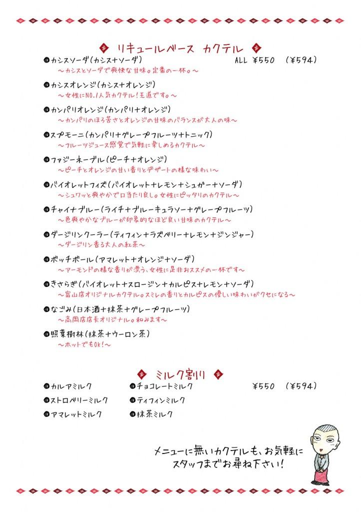 1404-b-toyama-09