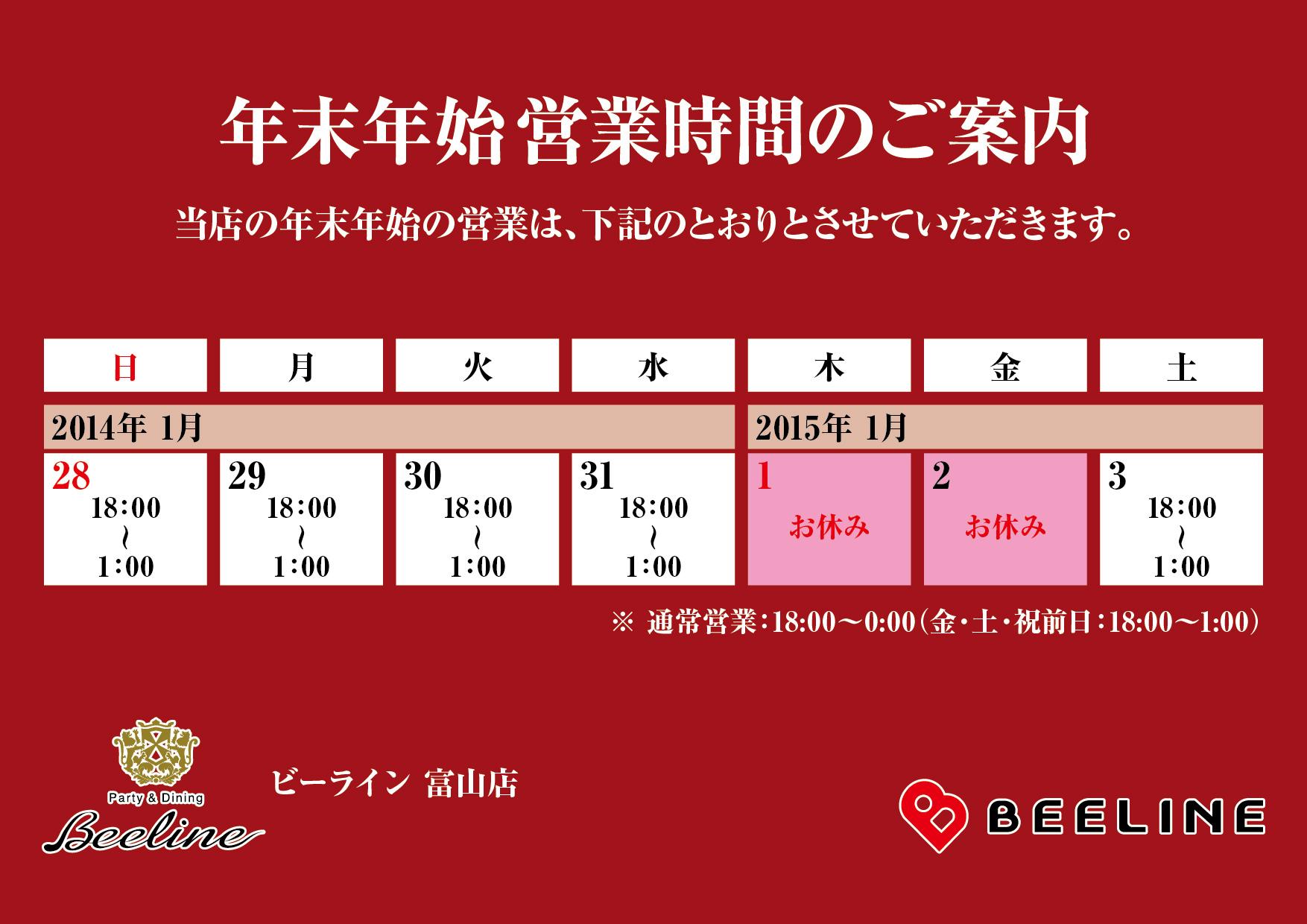 2014-2015_b_toyama