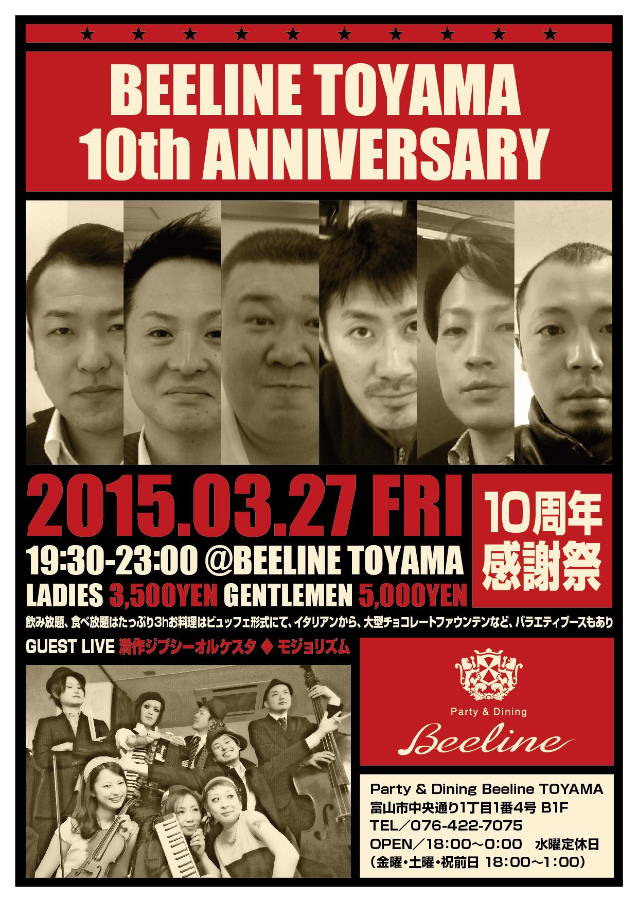beeline-10th