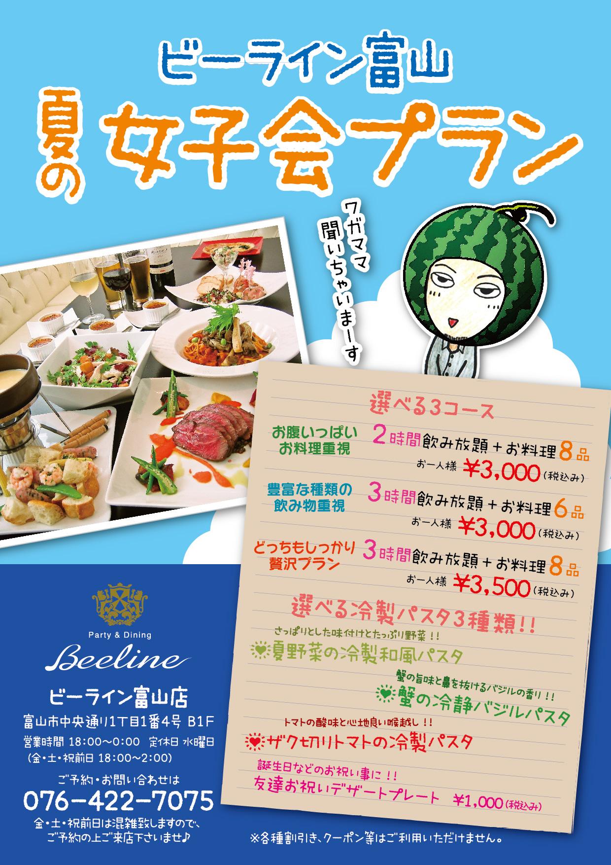jyosikai-summer2015