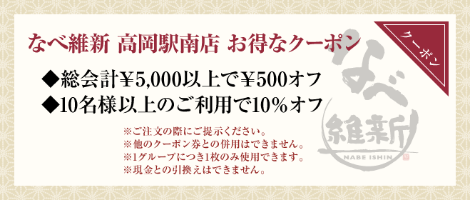 nabe-coupon2013-08