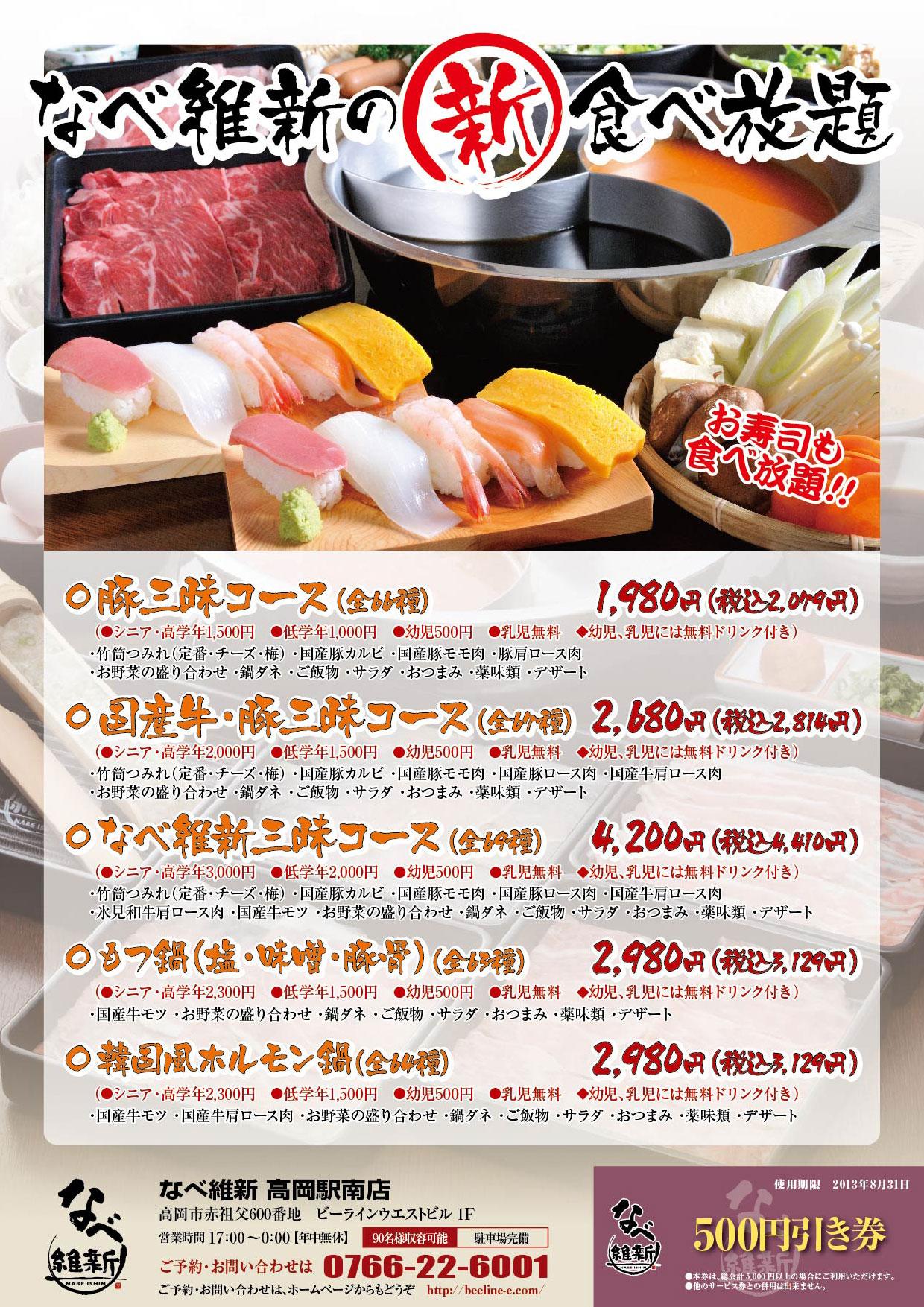 sushi-flyer