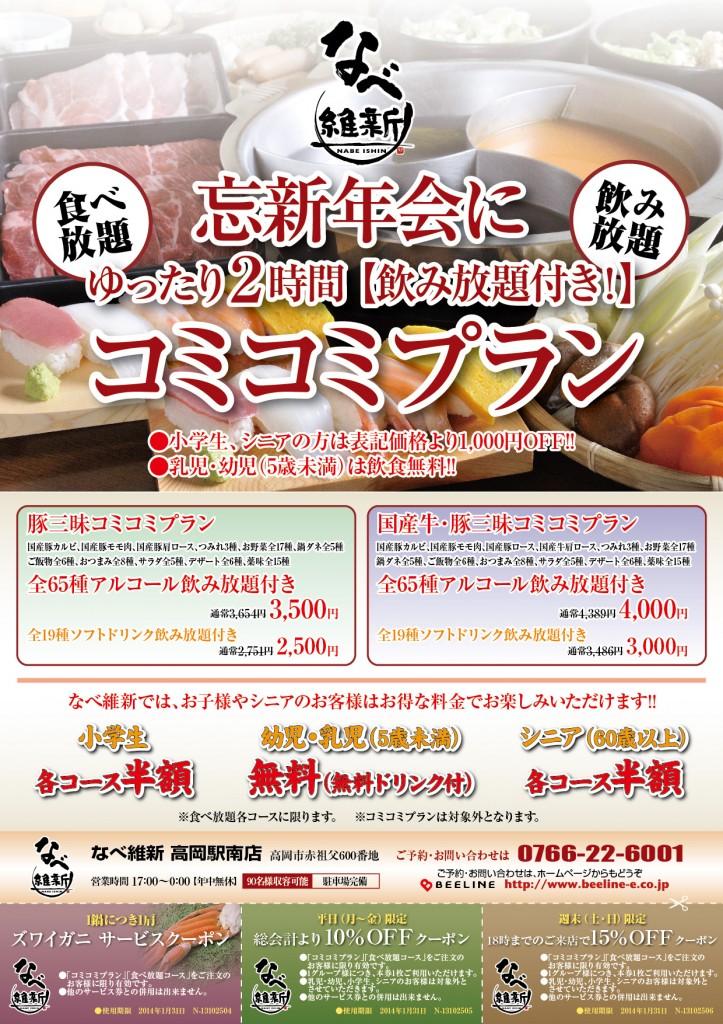 【なべ維新】忘新年会フライヤー-01