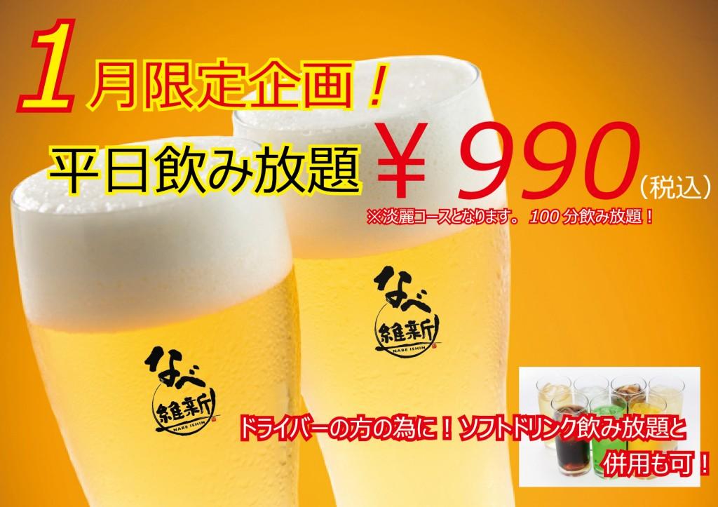 【なべ維新】平日飲み放題(A4)-01