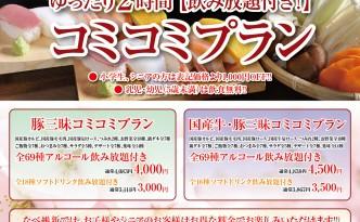 【なべ維新】コミコミプラン フライヤー(A4)-01
