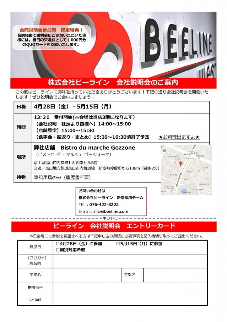 【合説】ビーライン様説明会案内(2017年度版) - コピー